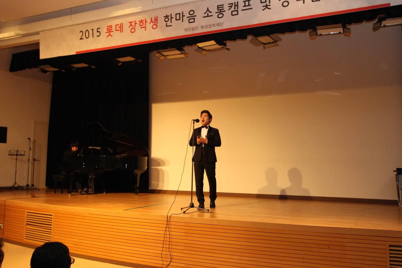 롯데장학생 한마음 소통캠프 공연 사진